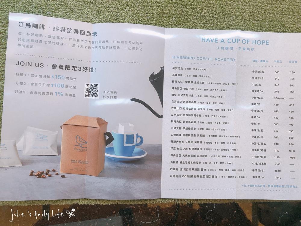 公益,公益咖啡禮盒,咖啡,咖啡禮盒,咖啡豆,江鳥,江鳥精品咖啡,濾掛式,濾掛式咖啡推薦,精品咖啡,耳掛式,自家烘焙,雲林咖啡 @跟著Julie一起走吧