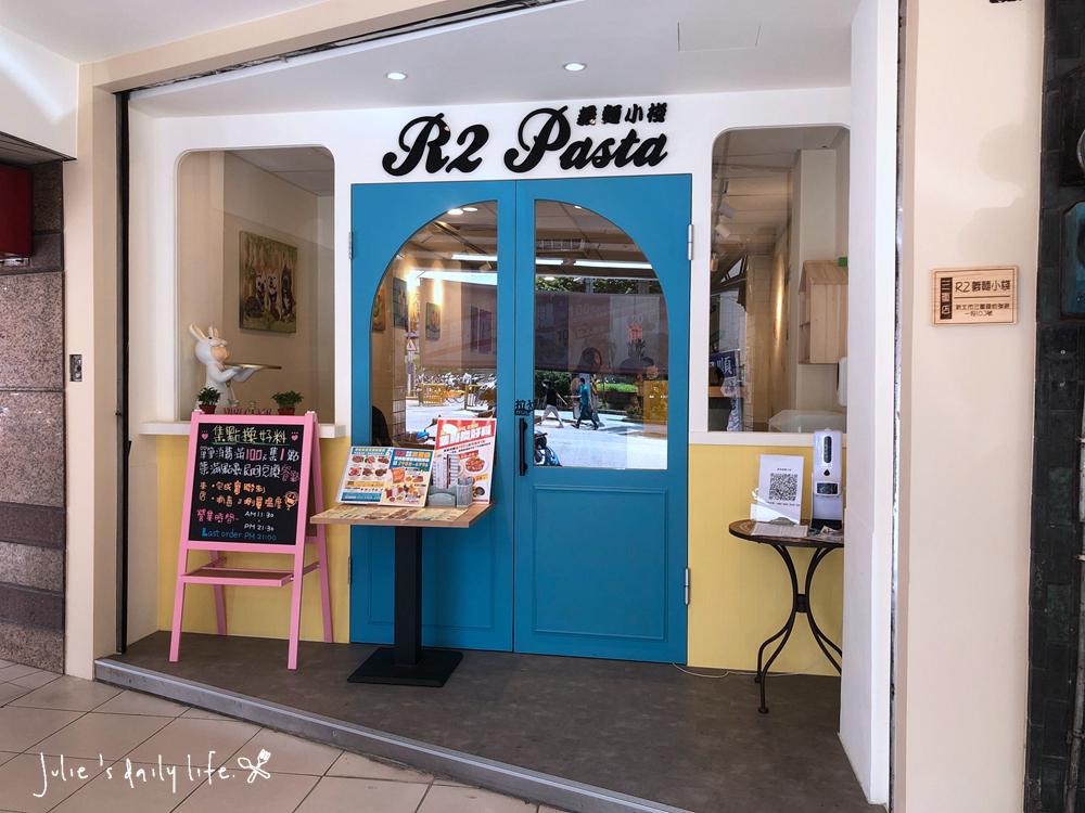 Pasta,R2義麵小棧,三重,三重店,三重自強路,套餐,平價,排餐,焗烤,牛排,義大利麵,菜單 @跟著Julie一起走吧