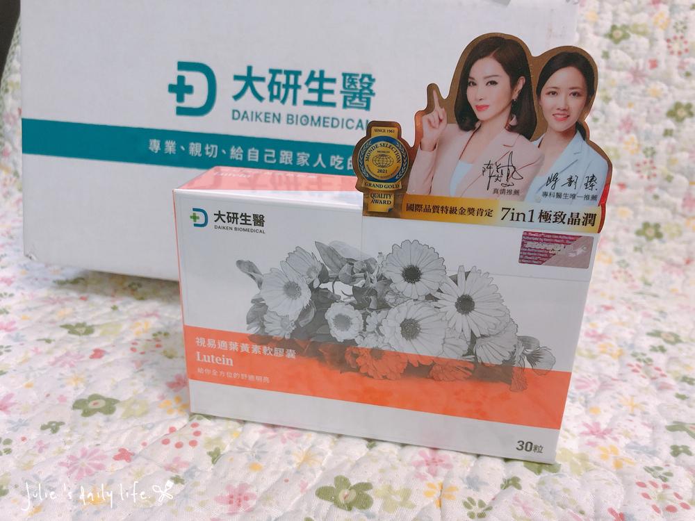 大研生醫 名人醫師推薦-視易適葉黃素-游離型葉黃素